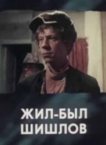 Жил-был Шишлов (1987) полный фильм онлайн
