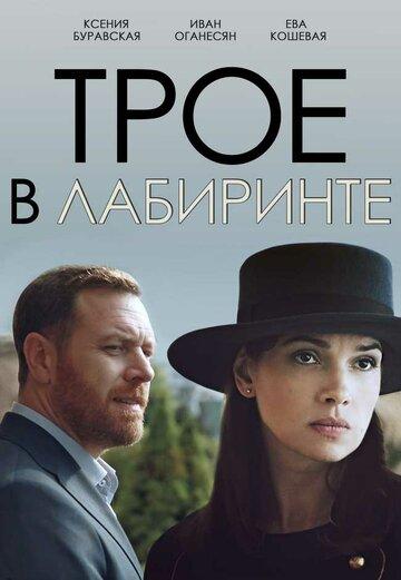 Трое в лабиринте (ТВ) (2017)