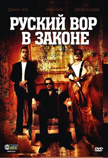Русский вор в законе 2010