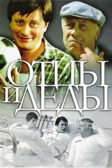 Фильм Отцы и деды