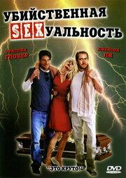 Убийственная сексуальность (2005)