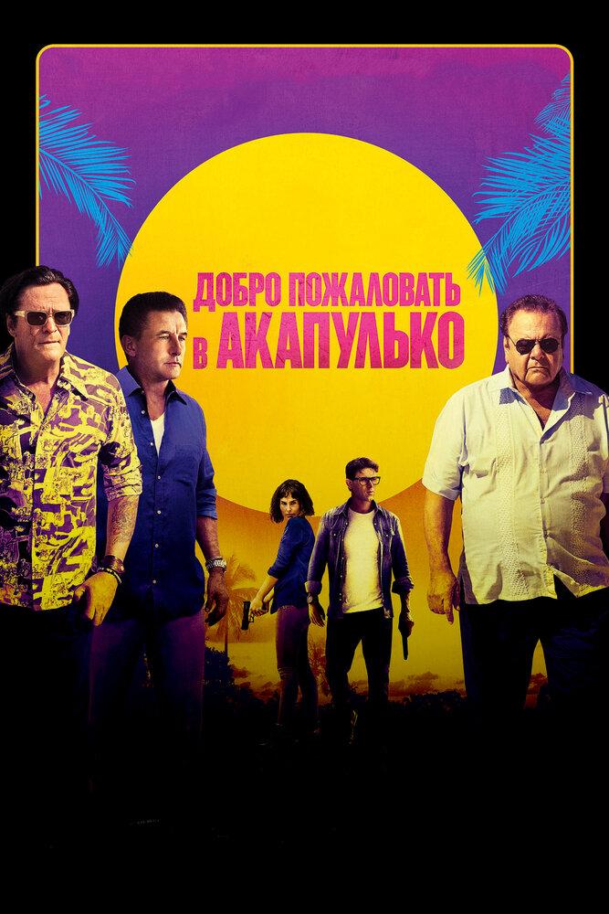 Фильмы Добро пожаловать в Акапулько
