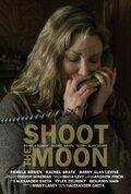 Полёт на Луну (Shoot the Moon)