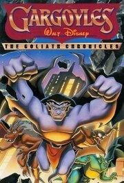 Гаргульи: Хроники Голиафа (1996)