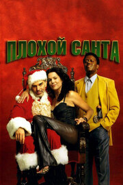 Смотреть онлайн Плохой Санта