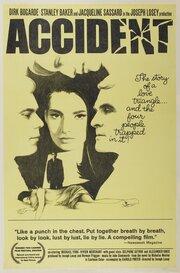 Несчастный случай (1967)