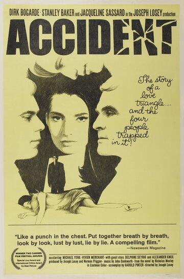 Несчастный случай 1967