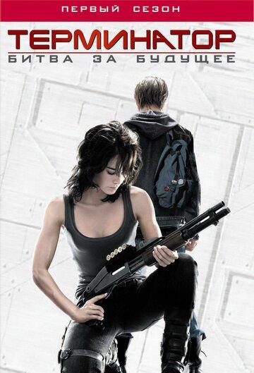 ����������: ����� �� ������� (Terminator: The Sarah Connor Chronicles)