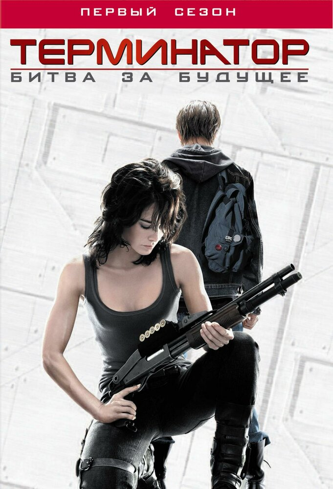 Терминатор: Битва за будущее (2008)