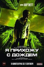 Я прихожу с дождем (2009)