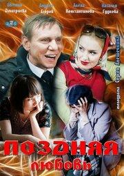Поздняя любовь (2012)