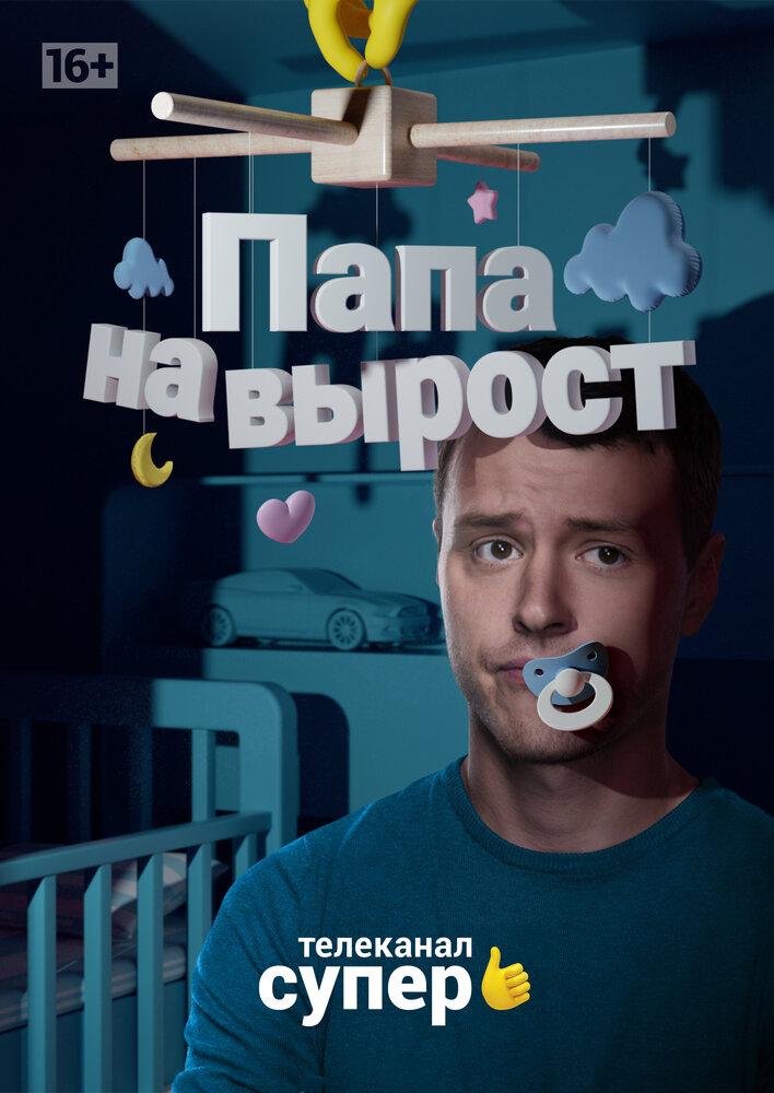 Папа на вырост (сериал 2015)