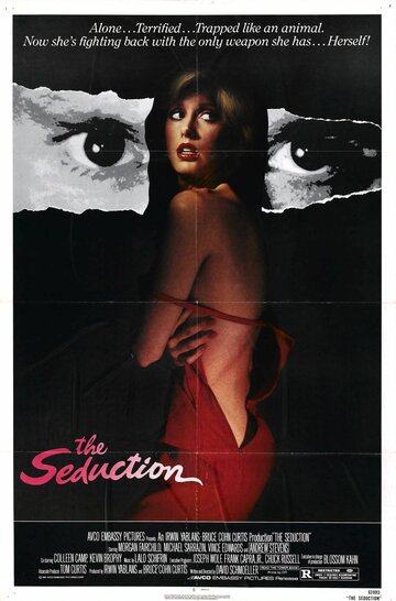 Соблазнение (The Seduction)