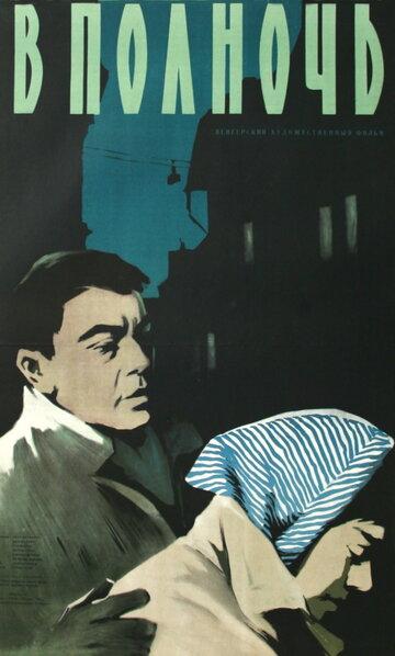 В полночь (1957)