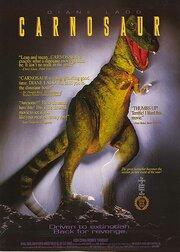 Смотреть онлайн Эксперимент `Карнозавр`