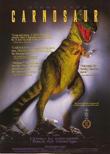 Фильм Эксперимент «Карнозавр»