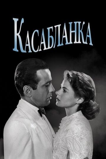 Постер к фильму Касабланка (1942)