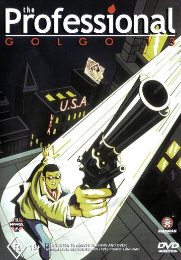 Постер Голго-13: Профи 1983