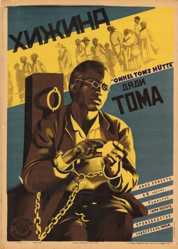 Хижина дяди Тома (1927)