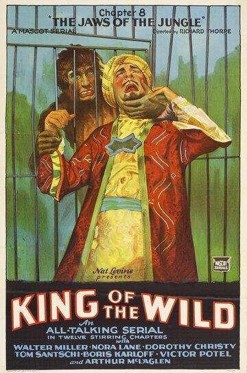 Король диких (1931)