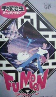 Фумун (1980)