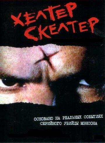Хелтер Скелтер (2004)