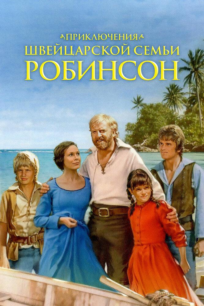 приключения семьи робинзонов скачать торрент - фото 7