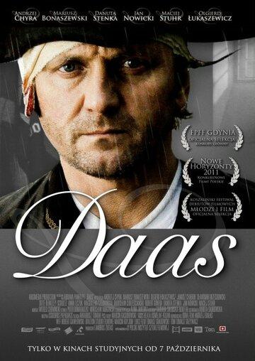 Даас (2011)