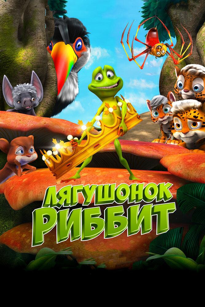 Лягушонок Риббит  (2014)