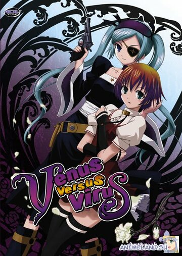 Венус против Вируса