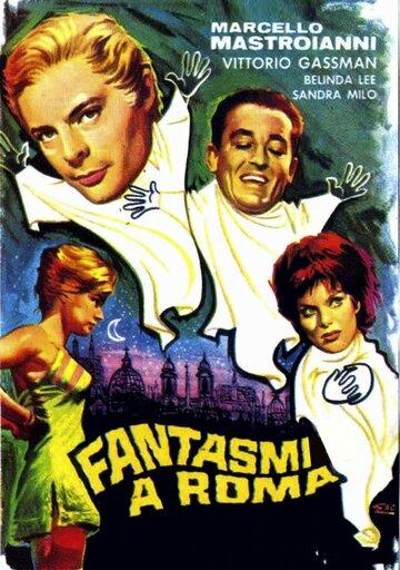 Призраки Рима (1961)