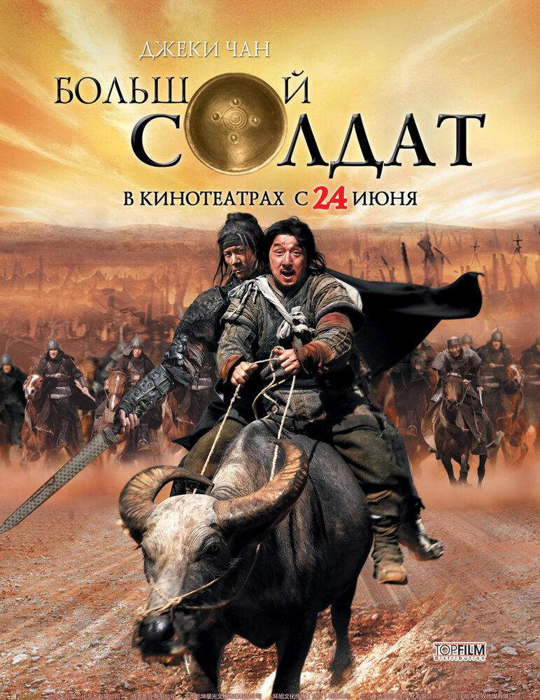 Фильмы Большой солдат