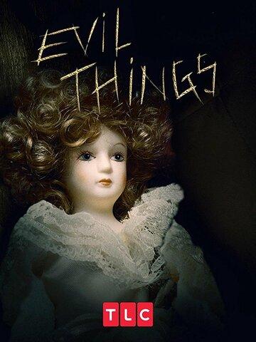 Злые вещи (1 сезон)
