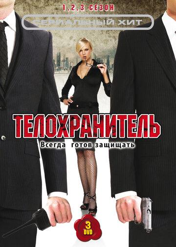 Телохранитель (2006) полный фильм онлайн