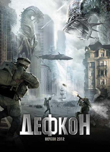 Дефкон