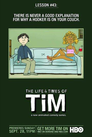 Жизнь и приключения Тима 2008 | МоеКино
