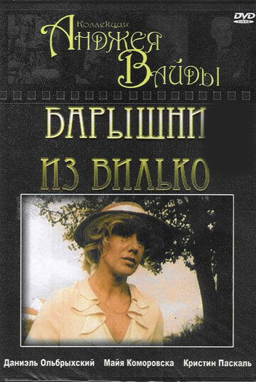 Барышни из Вилько (Panny z Wilka)