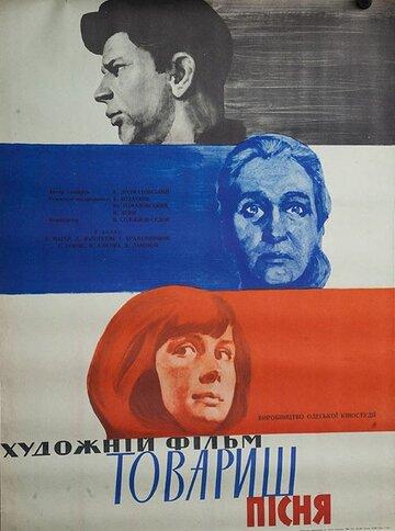 Товарищ песня (1966) полный фильм онлайн