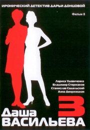 Даша Васильева 3. Любительница частного сыска: Несекретные материалы