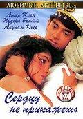 Сердцу не прикажешь (1991) — отзывы и рейтинг фильма
