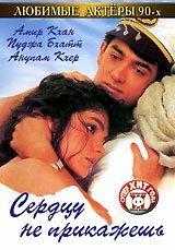 Сердцу не прикажешь (1991)