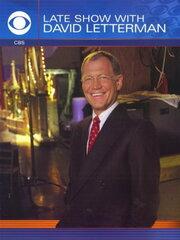 Вечернее шоу с Дэвидом Леттерманом (1993)