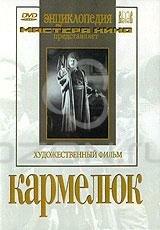 Кармелюк (1938) полный фильм