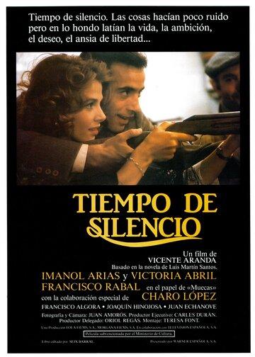 Время молчания (1986)