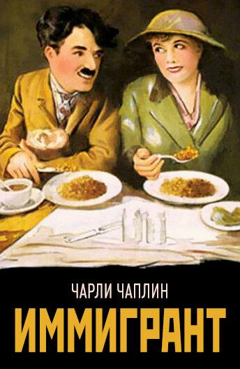 Постер к фильму Иммигрант (1917)