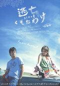 Tôbô kusotawake (2007)