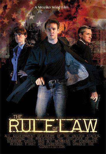 Господство закона