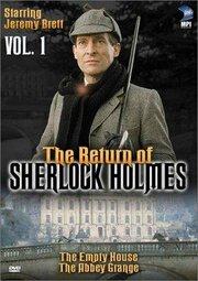 Смотреть онлайн Возвращение Шерлока Холмса