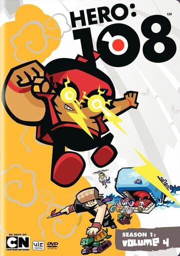 Герой 108 (Hero: 108)