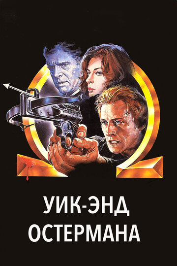 Уик-энд Остермана (1983)